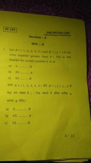 jac board math question paper leak by jac board