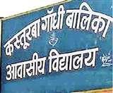 मुजफ्फरपुर में कस्तूरबा गांधी विद्यालय में खिलाया जा रहा चावल और मिर्च का चोखा, जानिए छात्राओं की स्थिति Muzaffarpur News
