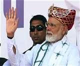 PM Modi in Nasik: जानें वो 10 बड़ी बातें जो आज पीएम ने रैली में कहीं