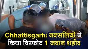 News Bulletin| Chhattisgarh: नक्सलियों ने किया विस्फोट एक जवान शहीद, अन्य खबरे