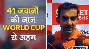 गौतम गंभीर ने कहा 41 जवानों की जान World Cup 2019  से अहम