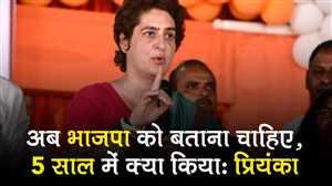 News Bulletin | अब BJP बताए, 5 साल में क्या किया: प्रियंका गांधी और अन्य खबरें