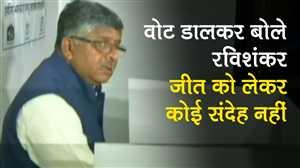 शत्रुघ्न सिन्हा से मुकाबले पर बोले रविशंकर प्रसाद- जीत को लेकर कोई संदेह नहीं