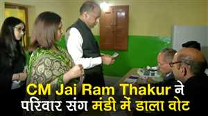 CM जयराम ठाकुर ने परिवार संग डाला वोट