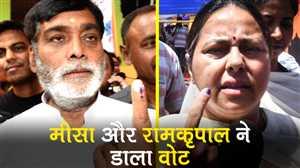 मीसा भारती और रामकृपाल यादव ने डाला वोट