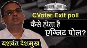 CVoter के यशवंत देशमुख से जाने क्या है Exit poll का गणित । Exit poll 2019 । CVoter Exit poll 2019
