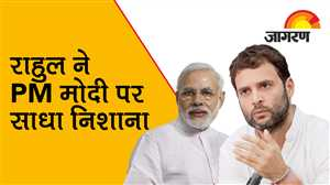 राहुल ने PM मोदी पर साधा निशाना