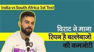 Virat Kohli ने बताया क्यों हुई Team India स्पिनरों के सामने फेल