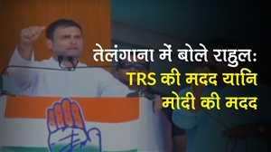 राहुल गांधी ने तेलंगाना में कहा, TRS को वोट देने का मतलब मोदी को वोट देना