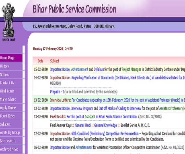 Bihar PSC Recruitment 2020: Apply online for 270 assistant engineer posts from May 4, notification out at bpsc.bih.nic.in
