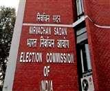 आज हो सकती है महाराष्ट्र, हरियाणा चुनाव तारीखों की घोषणा, चुनाव आयोग कर सकता है ऐलान