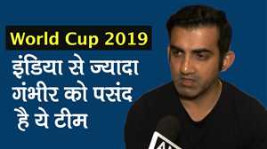 ICC World Cup 2019: खिताब के लिए गंभीर की पहली पसंद टीम इंडिया नहीं कोई और है