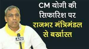 CM योगी की सिफारिश पर बर्खास्त हुए ओमप्रकाश राजभर, कहा- हक मांगना बगावत है
