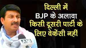 एग्जिट पोल पर बोले मनोज तिवारी- दिल्ली में BJP के अलावा किसी दूसरी पार्टी के लिए वेकेंसी नहीं