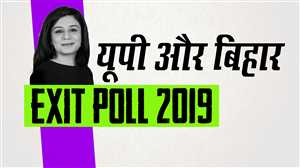 यूपी, बिहार और बंगाल के बारे में क्या बताते हैं Exit Polls | Lok Sabha Election 2019
