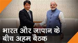 भारत और जापान के बीच रक्षा सहयोग पर हुई अहम बैठक