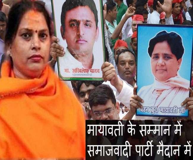 साधना सिंह के बयान पर सियासी पारा हाई: मायावती के सम्मान में सपा मैदान में, जिलों में प्रदर्शन