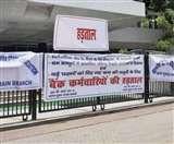 Bank Strike: फटाफट निपटा लें जरूरी काम, त्योहारों से ठीक पहले होने वाली है हड़ताल