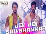 War New Song Jai Jai Shivshankar: ऋतिक और टाइगर का 'जय जय शिव शंकर, आज मूड है भयंकर' गाना रिलीज