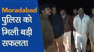 Moradabad Police को बड़ी सफलता, मुठभेड़ में हिस्टीशीटर को पकड़ा