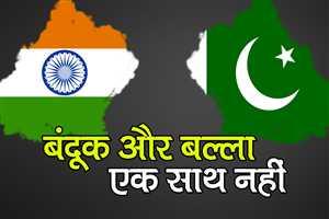 क्या भारत को पाकिस्तान से क्रिकेट विश्वकप में मैच खेलना चाहिए?