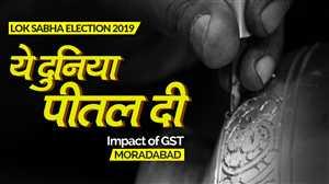 मुरादाबाद: GST और नोटबंदी से जूझ रही पीतलनगरी