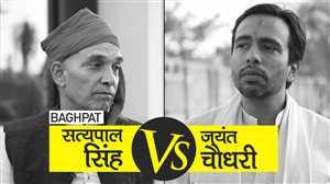 जयंत चौधरी vs सत्यपाल सिंह  | Lok Sabha Election 2019