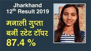 Jharkhand 12th Result 2019: मनाली गुप्ता बनीं टॉपर, जानिए सफलता के राज