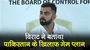 विराट कोहली ने बताया पाकिस्तान के खिलाफ क्या है भारतीय टीम का गेम प्लान