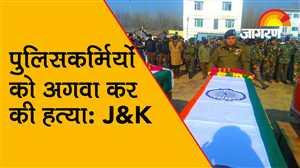 Jk में आतंकियों ने 3 पुलिसकर्मियों को अगवा कर हत्या की