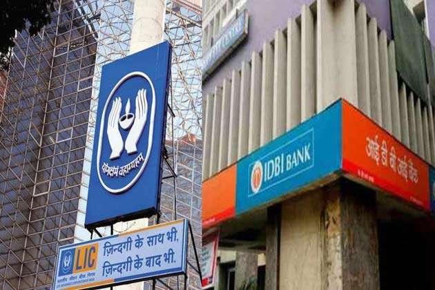 IDBI बैंक में LIC की हुई 51 फीसद हिस्सेदारी, अधिग्रहण सौदा हुआ पूरा