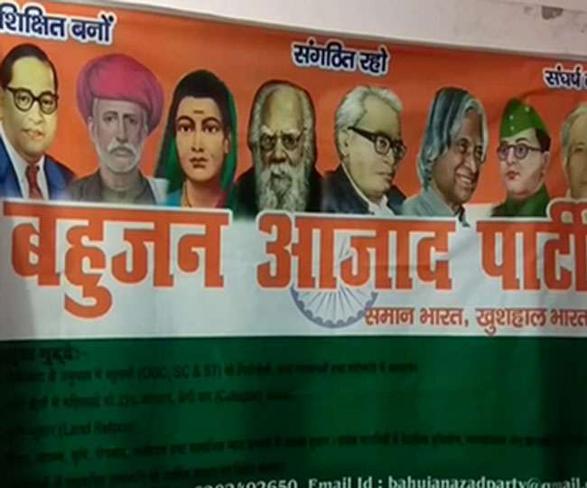 IIT के 50 पूर्व छात्र नौकरी छोड़कर राजनीति में कूदे, पार्टी भी बना ली; नाम रखा है BAP