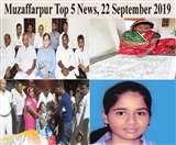 Top Muzaffarpur News of the day, 22 September 2019, मधुबनी पेंटिंग में उषा देवी को मिलेगा राज्य पुरस्कार, नवरुणा के पिता अतुल्य चक्रवर्ती से पूछताछ करने नहीं पहुंची सीबीआइ