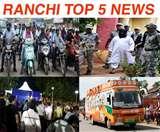 Top Ranchi News of the Day, 22nd September 2019, अलकायदा का आतंकी धराया, JSCA चुनाव में नफीस विजयी, मेकॉन स्पोर्ट्स जीता, खास रथ से जन आशीर्वाद, 4 दिनों तक बारिश