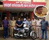 गॉड फादर लाउंज के संचालक ने की थी मैनेजर की हत्या, पैसों के विवाद को लेकर किया था अपहरण Lucknow News