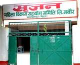 सृजन घोटाला : कटिंग बैंक चेक का कराया जा रहा फोटो स्टेट, भेजा जाएगा पटना Bhagalpur News