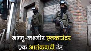 जम्मू-कश्मीर एनकाउंटर में एक आतंकवादी ढेर