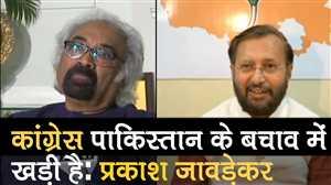 प्रकाश जावड़ेकर ने सैम पित्रोदा के बयान पर कांग्रेस को घेरा
