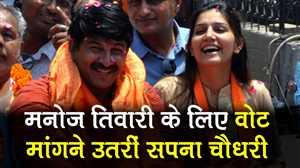 दिल्ली में मनोज तिवारी के लिए वोट मांगने उतरीं सपना चौधरी