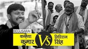 कन्हैया कुमार vs गिरिराज सिंह: बालाकोट स्ट्राइक्स, राष्ट्रवाद और बहुत कुछ