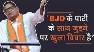 बीजेपी बीजेडी के एनडीए के साथ जुड़ने पर खुले विचार रखेगी: जय पांडा