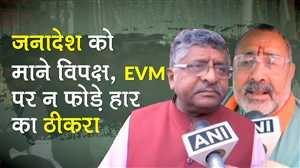 नई दिल्ली: बीजेपी बोली - हार के डर से विपक्ष को नजर आ रहीं हैं EVM में गड़बड़ियां