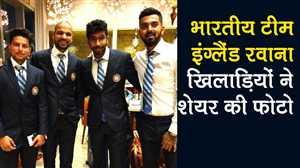 ICC World Cup 2019:  भारतीय टीम इंग्लैंड हुई रवाना, खिलाडियों ने शेयर की फोटो