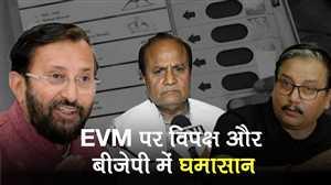 नई दिल्ली: EVM को विपक्षी दलों और बीजेपी में मचा घमासान