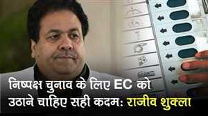 नई दिल्ली: EC माने विपक्ष का VVPAT पर्चियों का EVM से मिलान का सुझाव- राजीव शुक्ला