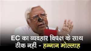 नई दिल्ली-EC का व्यवहार विपक्ष के साथ ठीक नहीं - CPM नेता हन्नान मोल्लाह
