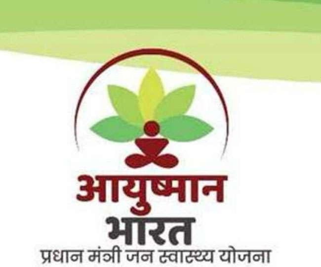 Ayushman Bharat Yojana Package Budget Will Increase Soon