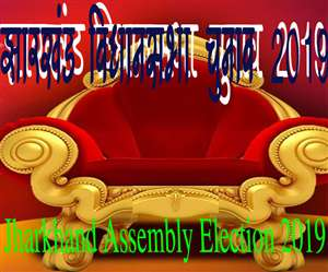 23_09_2019-jharkhand-assembly-election_19606175_s.jpg