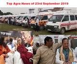 Top Agra News of the Day 23rd September 2019, एंबुलेंस स्ट्राइक, शांति की जरूरत, राष्ट्रहित में खत्म की 370