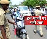 लखनऊ के कैंट क्षेत्र में बदली रहेगी यातायात व्यवस्था, इन रास्तों पर रहेगी रोक Lucknow News